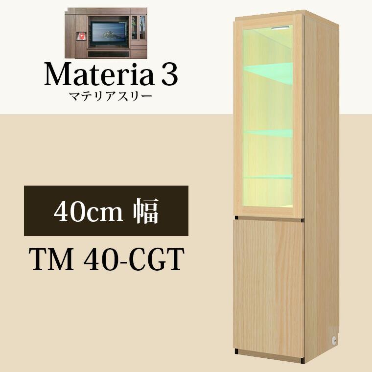マテリア3 壁面収納 幅40cmキャビネット TM D42/32 40-CGT L/R W400×H1690×D420/320mm 【すえ木工】【送料無料】【Materia3】