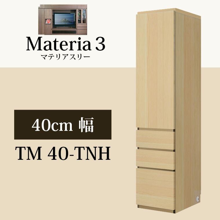 マテリア3 壁面収納 幅40cmキャビネット TM D42/32 40-TNH L/R W400×H1690×D420/320mm 【すえ木工】【送料無料】【Materia3】