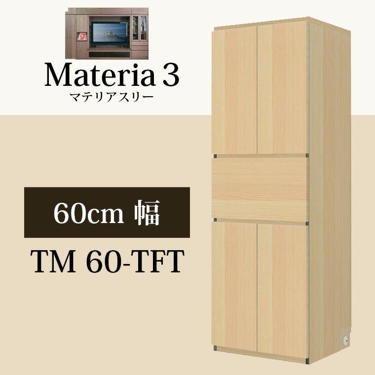 マテリア3 壁面収納 幅60cmキャビネット TM D42/32 60-TFT W600×H1690×D420/320mm 【すえ木工】【送料無料】【Materia3】