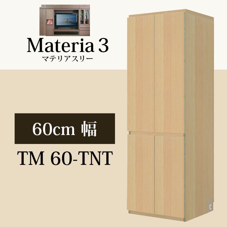 マテリア3 壁面収納 幅60cmキャビネット TM D42/32 60-TNT W600×H1690×D420/320mm 【すえ木工】【送料無料】【Materia3】