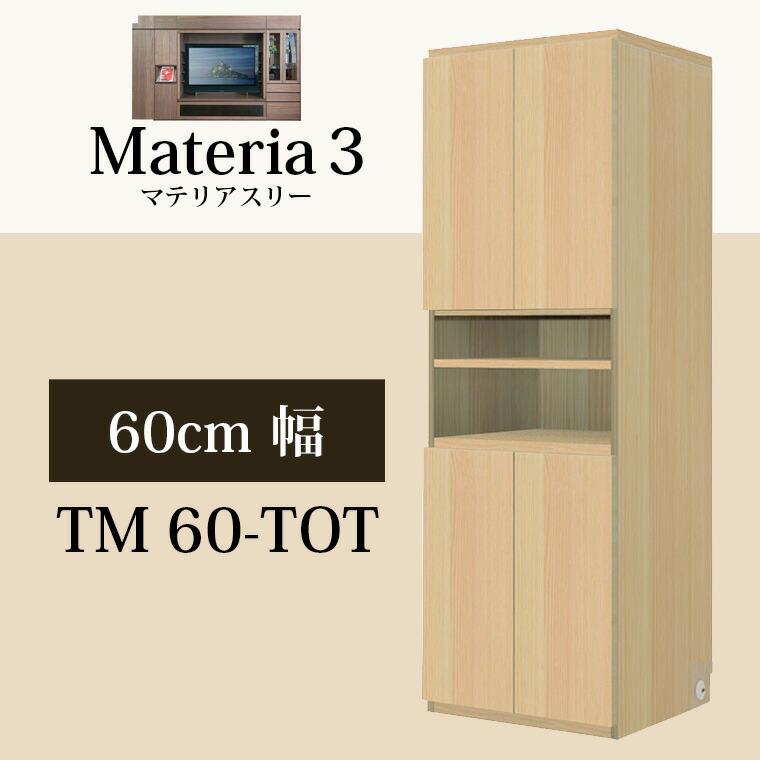 マテリア3 壁面収納 幅60cmキャビネット TM D42/32 60-TOT W600×H1690×D420/320mm 【すえ木工】【送料無料】【Materia3】