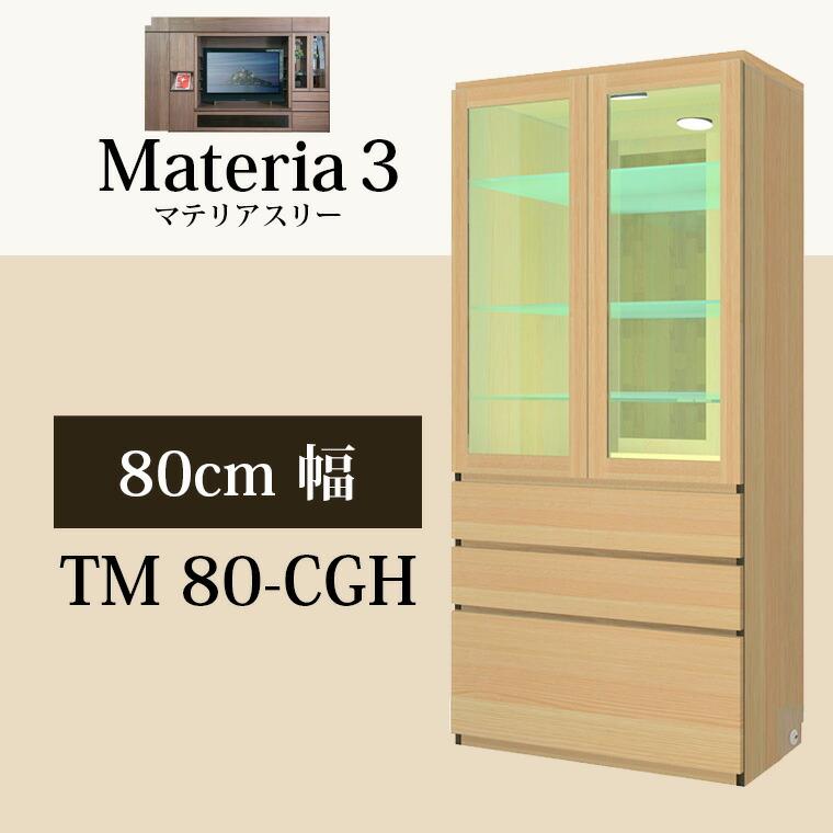 マテリア3 壁面収納 幅80cmキャビネット TM D42/32 80-CGH W800×H1690×D420/320mm 【すえ木工】【送料無料】【Materia3】