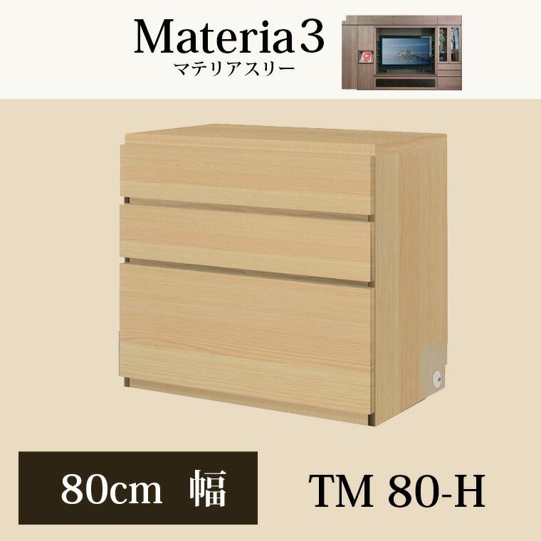マテリア3 壁面収納 ミニキャビネット(高さ70cm) TM D42/32 80-H W800×H700×D420/320mm 【すえ木工】【送料無料】【Materia3】