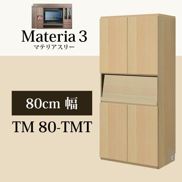マテリア3 壁面収納 幅80cmキャビネット TM D42/32 80-TMT W800×H1690×D420/320mm 【すえ木工】【送料無料】【Materia3】