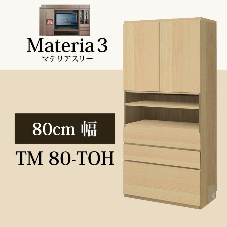 マテリア3 壁面収納 幅80cmキャビネット TM D42/32 80-TOH W800×H1690×D420/320mm 【すえ木工】【送料無料】【Materia3】
