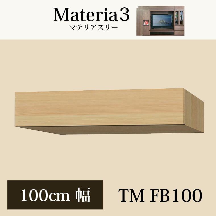 マテリア3 壁面収納 フィラーBOX TM D42/32 FB100 W1000×H200~280×D420/320mm 【すえ木工】【送料無料】【Materia3】