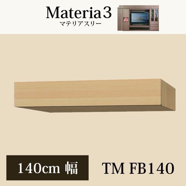 マテリア3 壁面収納 フィラーBOX TM D42/32 FB140 W1400×H200~280×D420/320mm 【すえ木工】【送料無料】【Materia3】