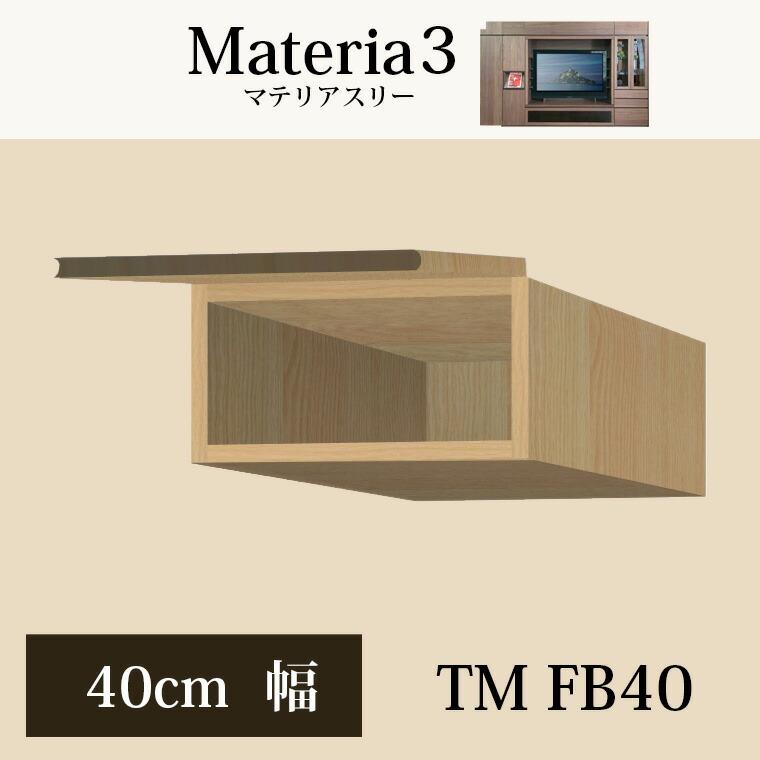マテリア3 壁面収納 フィラーBOX TM D42/32 FB40 W400×H200~280×D420/320mm 【すえ木工】【送料無料】【Materia3】