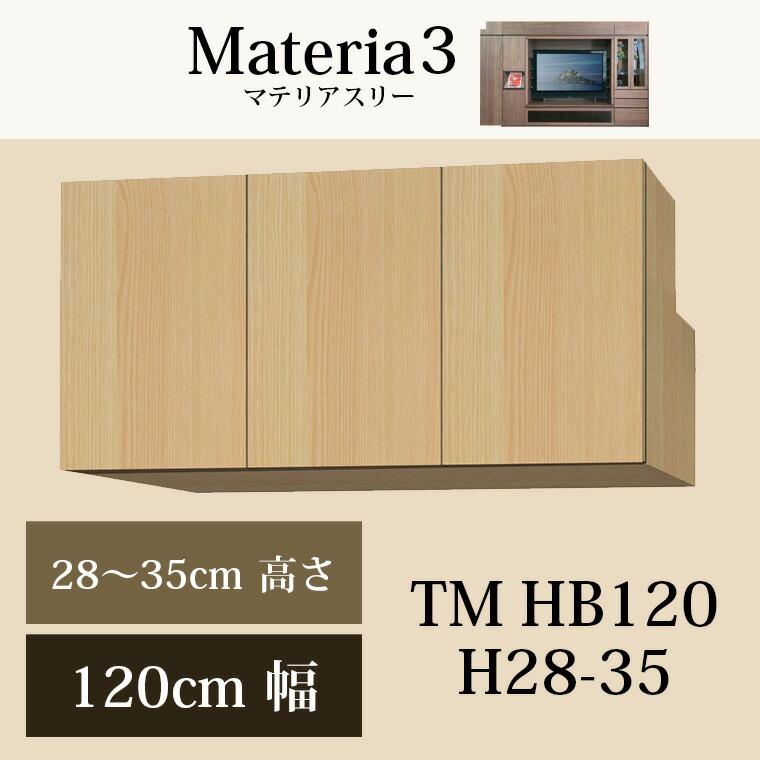 マテリア3 壁面収納 梁避け上置き(高さ28~35cm) TM D42/32 HB120 W1200×H280~350×D420/320mm 【すえ木工】【送料無料】【Materia3】