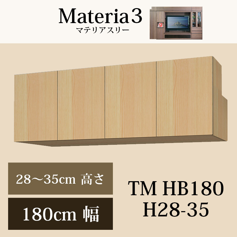 マテリア3 壁面収納 梁避け上置き(高さ28~35cm) TM D42/32 HB180 W1800×H280~350×D420/320mm 【すえ木工】【送料無料】【Materia3】