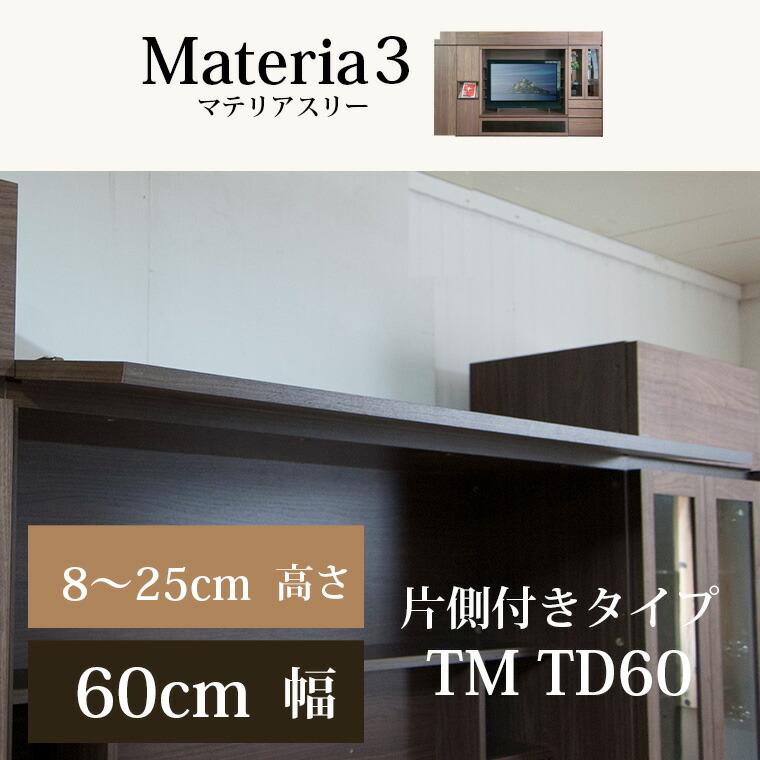 マテリア3 壁面収納 トールドア(片側付きタイプ) TM D42/32 TD60 W600×H80~250×D15mm 【すえ木工】【送料無料】【Materia3】