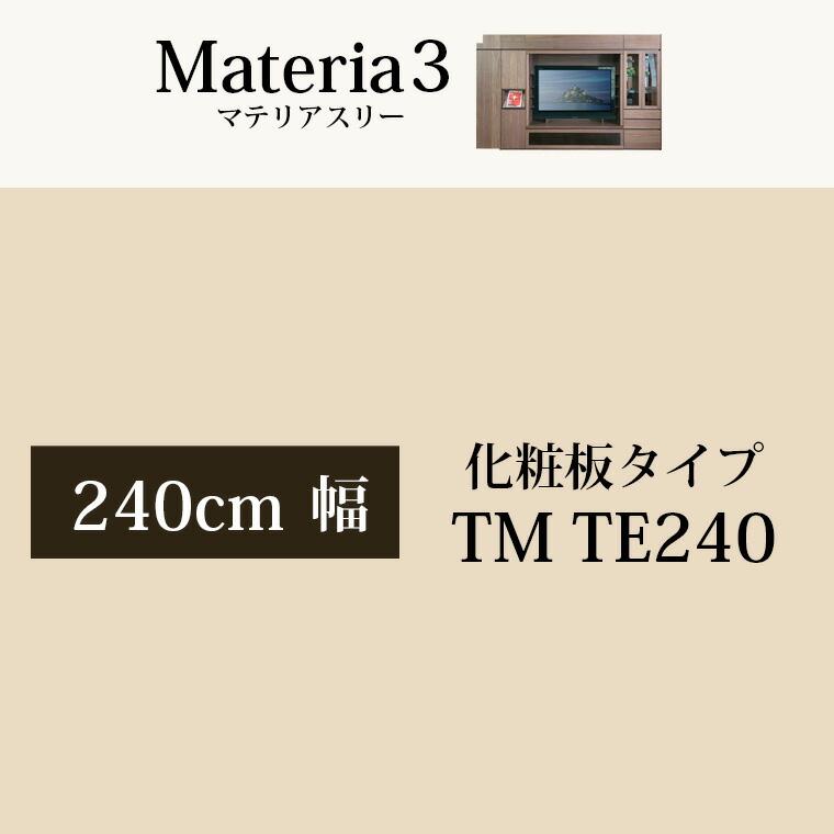 マテリア3 壁面収納 天板(化粧板タイプ) TM D42/32 TE240 W2400×H30×D420/320mm 【すえ木工】【送料無料】【Materia3】