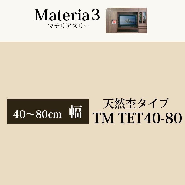 マテリア3 壁面収納 天板(天然木タイプ) TM D42/32 TET40-80 W400~800×H30×D420/320mm 【すえ木工】【送料無料】【Materia3】