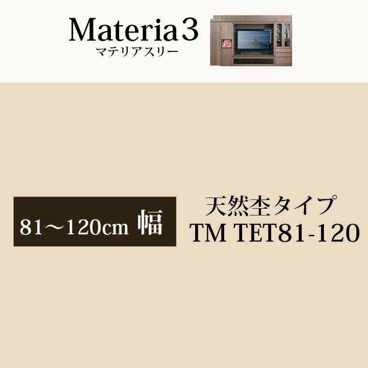 マテリア3 壁面収納 天板(天然木タイプ) TM D42/32 TET81-120 W810~1200×H30×D420/320mm 【すえ木工】【送料無料】【Materia3】