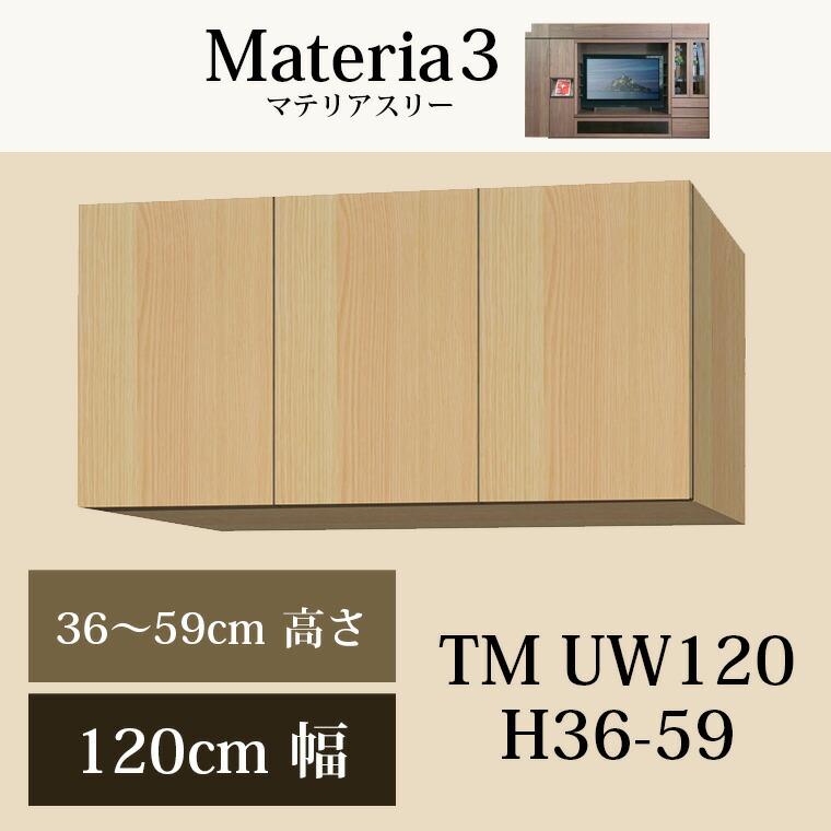 マテリア3 壁面収納 標準上置き(高さ36~59cm) TM D42/32 UW120 W1200×H360~590×D420/320mm 【すえ木工】【送料無料】【Materia3】