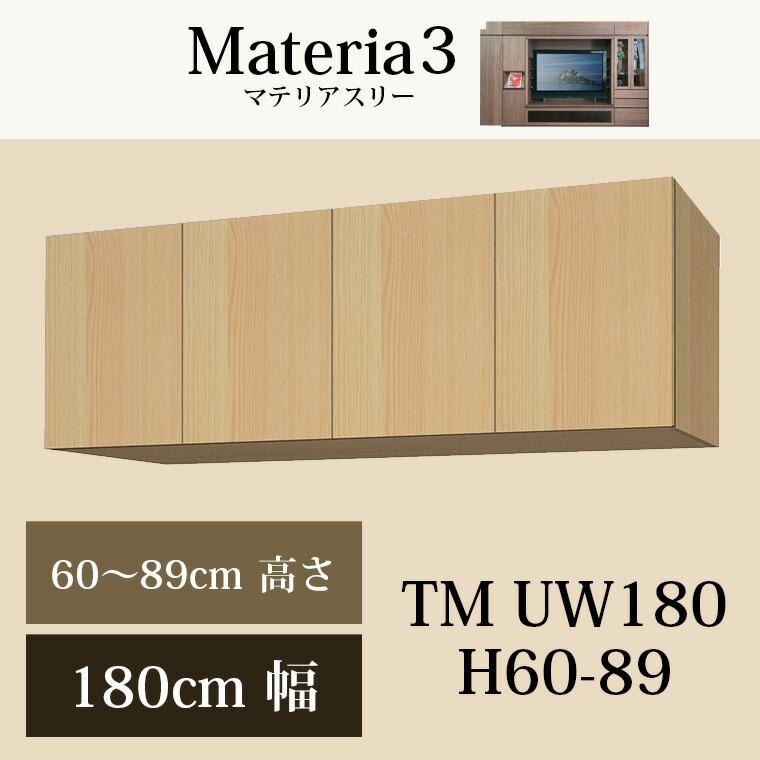 マテリア3 壁面収納 標準上置き(高さ60~89cm) TM D42/32 UW180 W1800×H600~890×D420/320mm 【すえ木工】【送料無料】【Materia3】