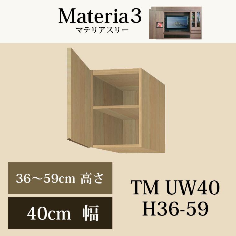 マテリア3 壁面収納 標準上置き(高さ36~59cm) TM D42/32 UW40 L/R W400×H360~590×D420/320mm 【すえ木工】【送料無料】【Materia3】