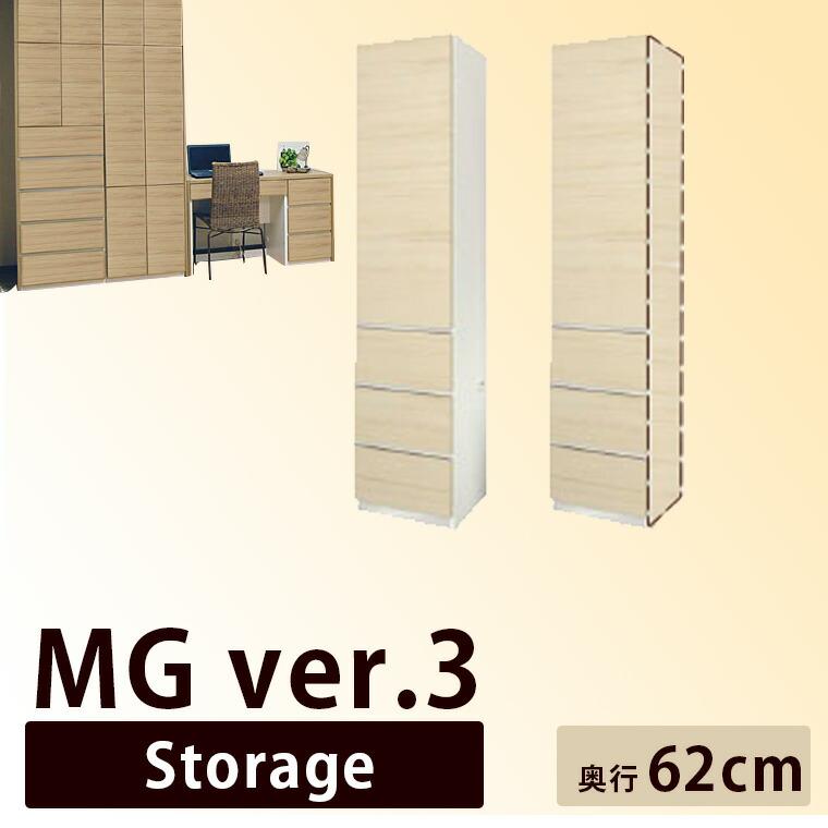 MG Storage(ストレージ) サイドパネル 本体用 180SP 壁面収納 W620 D2 H1800 【すえ木工】【送料無料】【MG Storage】【MG Ver.3】