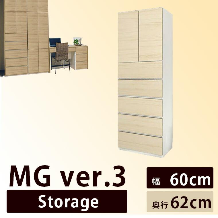 MG Storage(ストレージ) FW D62 60-THH W600×H1800×D620mm 【すえ木工】【送料無料】【MG Storage】【MG Ver.3】