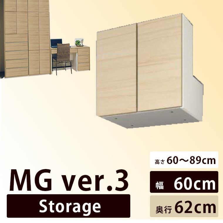 MG Storage(ストレージ) HB60 (L) 梁避けボックス(対応高600-890) 壁面収納 W600 D470 H600-890 【すえ木工】【送料無料】【MG Storage】【MG Ver.3】