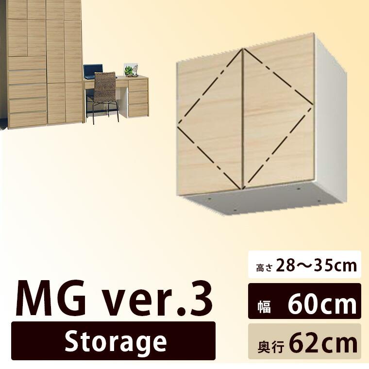 MG Storage(ストレージ) UW60 (S) 標準上置き(対応高280-350) 壁面収納 W600 D620 H280-350 【すえ木工】【送料無料】【MG Storage】【MG Ver.3】