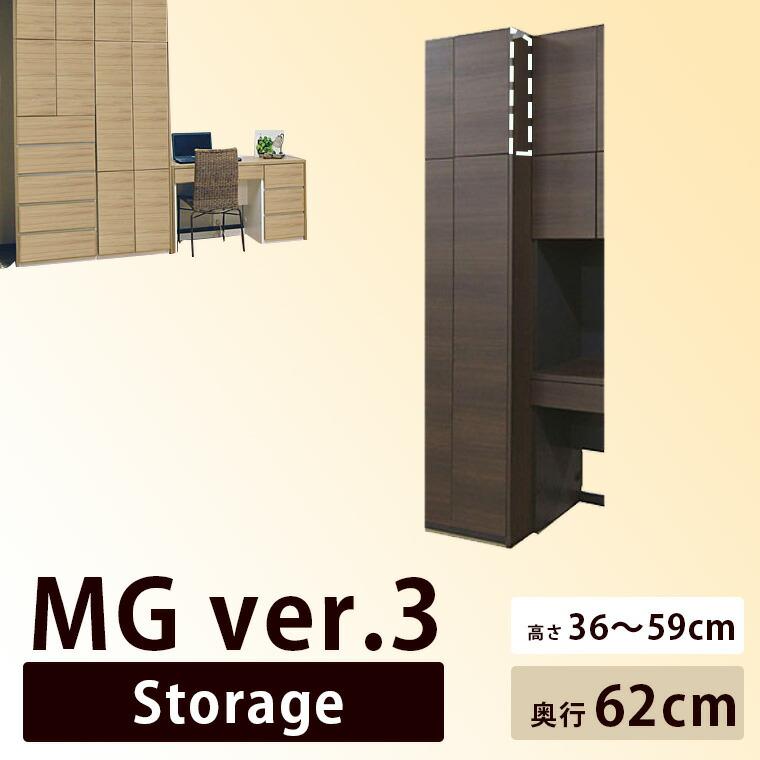 MG Storage(ストレージ) ジョイントパネル 上置用 UWJP-M 壁面収納 W620 D2 H360-590 【すえ木工】【送料無料】【MG Storage】【MG Ver.3】