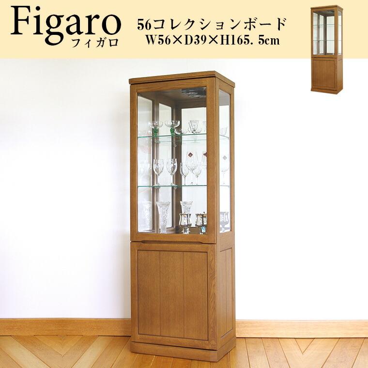 大雪木工 フィガロ 56 コレクションボード(MB/AB/NS) W560×D390×H1655mm 【送料無料】