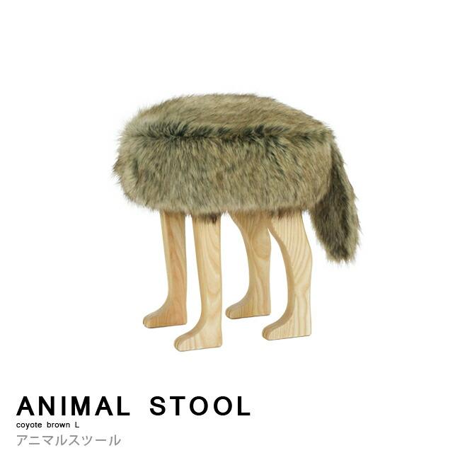 匠工芸 アニマルスツール ANIMAL STOOL コヨーテブラウン Lサイズ W340×D420×H460mm