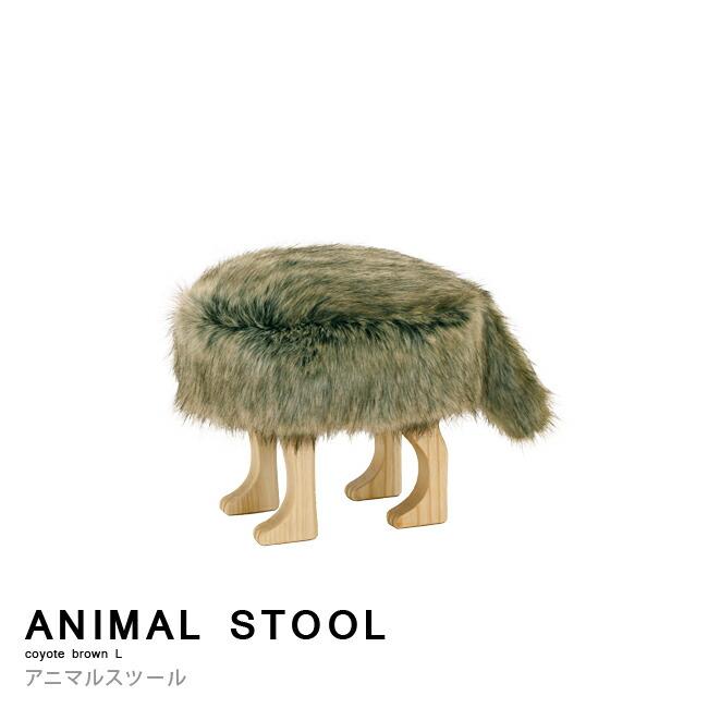 匠工芸 アニマルスツール ANIMAL STOOL コヨーテブラウン Sサイズ W290×D360×H330mm