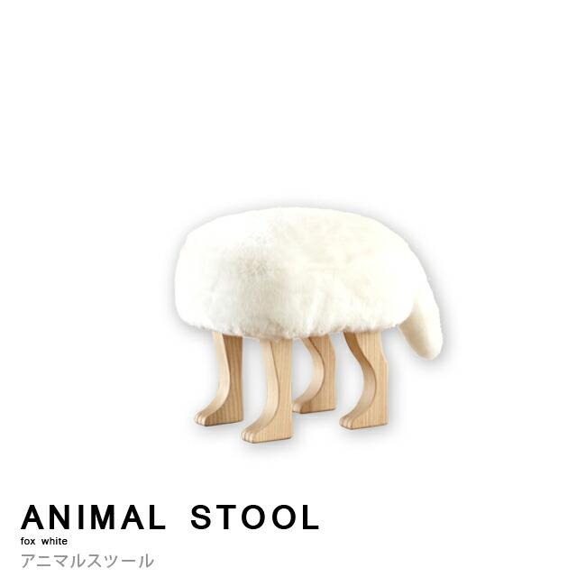 匠工芸 アニマルスツール ANIMAL STOOL フォックスホワイト Sサイズ W290×D360×H330mm 【送料無料】