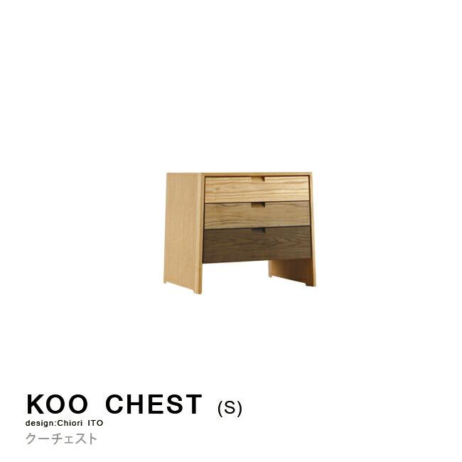 匠工芸 クーチェスト KOO CHEST Sサイズ W494×D385×H450mm 【送料無料】