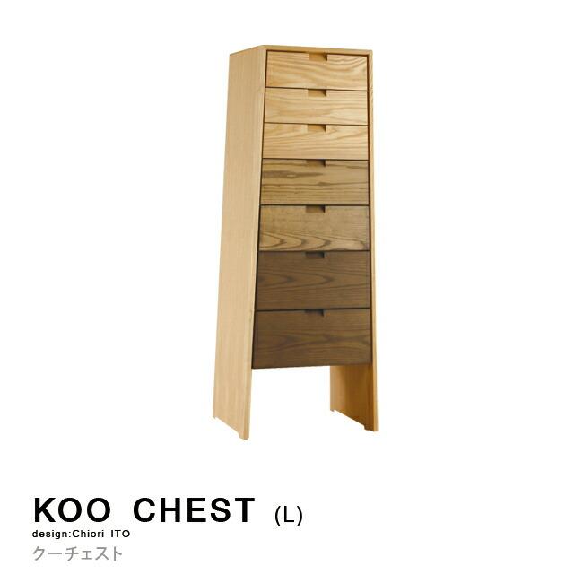 匠工芸 クーチェスト KOO CHEST Lサイズ W400×D315×H1080mm