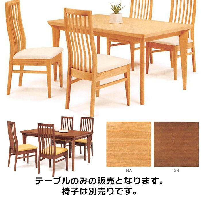ユートップ パルミラ ダイニングテーブル PLT-1404 W1400×D850×H690 【ユートップ】【送料無料】