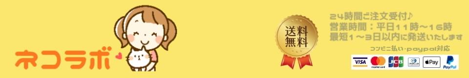 ネコラボ:日用雑貨・キッチン用品・ホビー「ネコラボ」