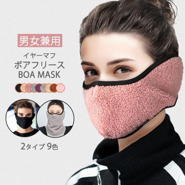 暖かボアマスク マジックテープ 裏ボア 安売り イヤーマフ ボアマスク 情熱セール 暖か ほかほか 耳カバー 裏フリース フェースカバー メール便のみ送料無料2 防寒 ネックウォーマー付き
