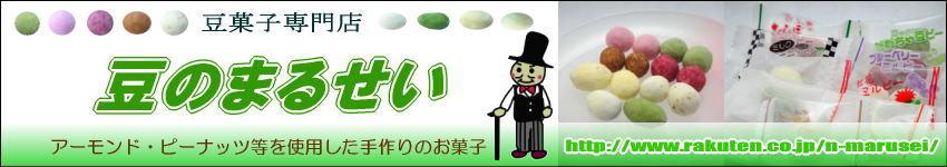 豆のまるせい:厳選されたアーモンド・ピーナッツ等を使用したお菓子です。