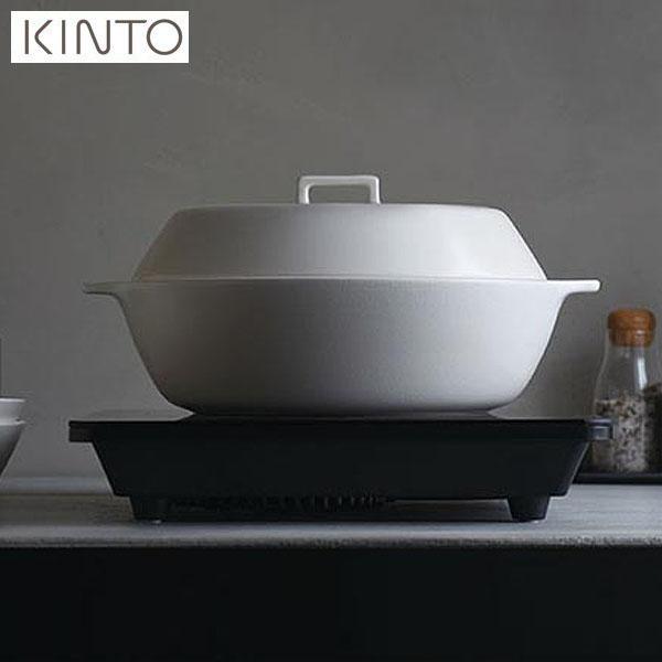 【送料無料&ポイント10倍】KINTO KAKOMI IH土鍋 2.5L ホワイト 25192 キントー カコミ