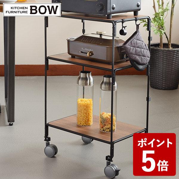 【送料無料&ポイント5倍】キッチンワゴン BOW キャスター付き 鉄筋製 オークス