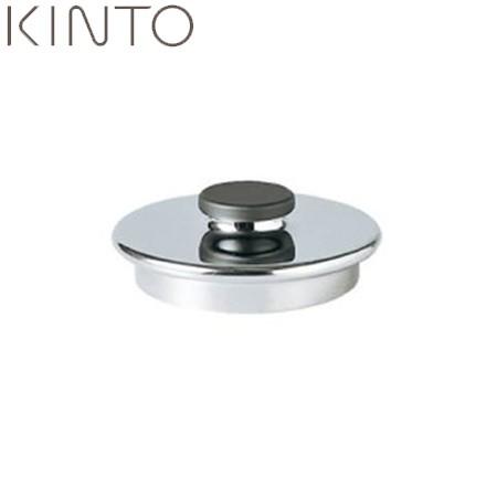 KINTO UNITEA リッド ステンレス 55039 キント— ユニティ