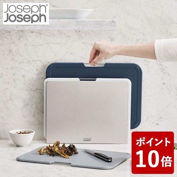 【P10倍】Joseph Joseph まな板 ネストボード ラージ 3ピースセット グレー