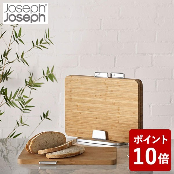 【P10倍】ジョセフジョセフ インデックス付まな板 バンブー 60141 JosephJoseph
