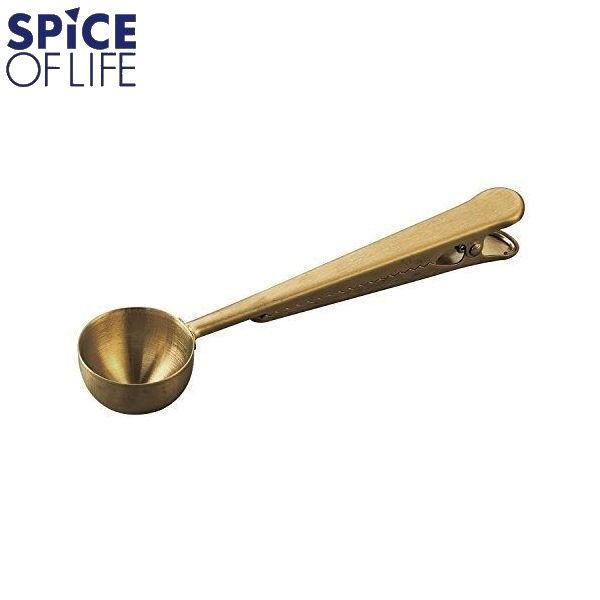 SPICE OF LIFE クリップ付きコーヒーメジャースプーン BONO BONO ブラスカラー ステンレス HLLH2060 スパイス