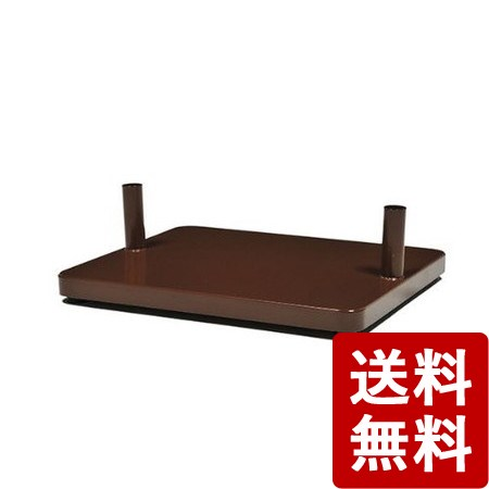 【送料無料】ポストスタンド 自立ベース チョコレート AB-1
