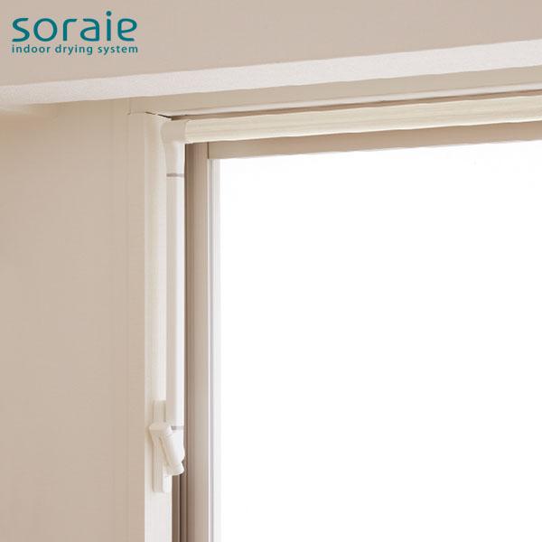 【P10倍】soraie 室内物干し Mサイズ ホワイト SRS50840W ソライエ 窓枠近くにスッキリ収納 コンパクト