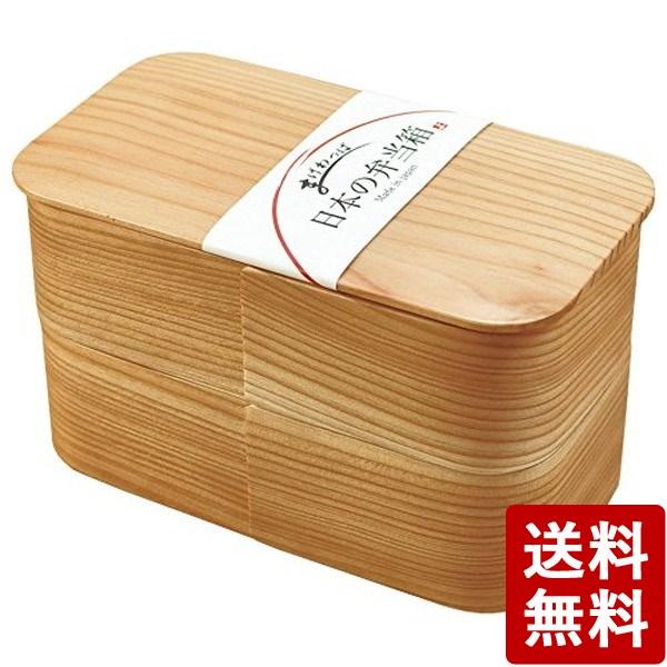 【送料無料】ヤマコー 日本の弁当箱 長角 二段 89715