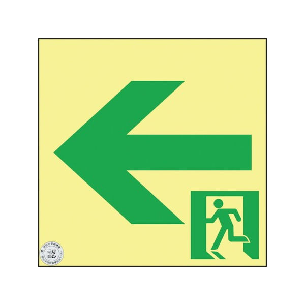 【全品P5倍~10倍】緑十字 高輝度蓄光避難誘導ステッカー標識 非常口← 120×120 A級認定品 377962