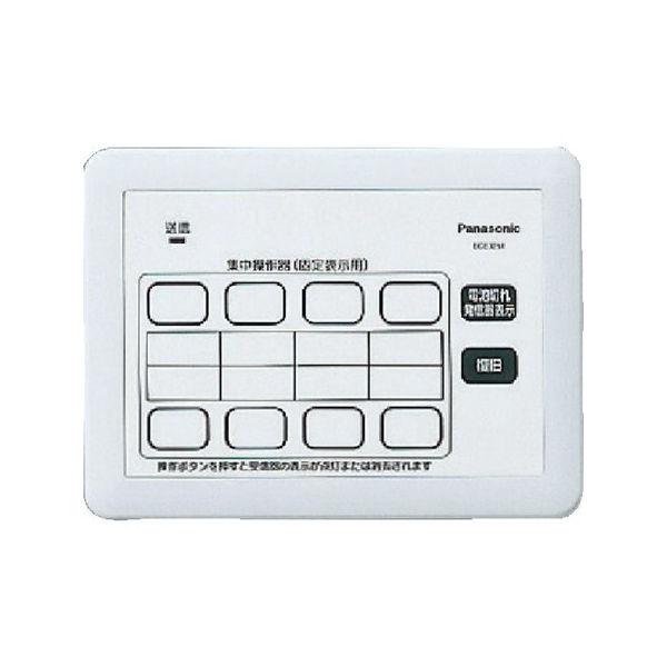 Panasonic 小電力型サービスコール固定 集中操作器 ECE3251