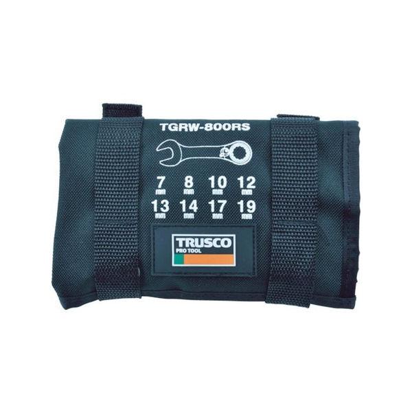 切替式ラチェットコンビネーションレンチセット(ショートタイプ)8本 TRUSCO TGRW800RS-3100