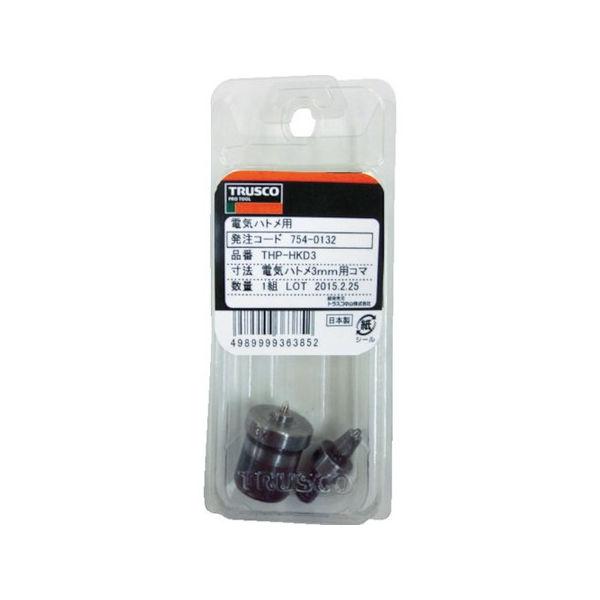 ハンドプレス用ハトメコマ 3mm 電気ハトメ用 TRUSCO THPHKD3-3100