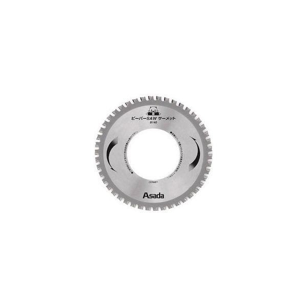 【全品P5倍~10倍】ビーバーSAWサーメットB140 アサダ EX10496-1006